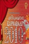 2010 καρναβάλι