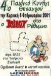 2001 παιδικό