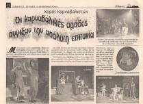 parousiasi-efimerida 2004
