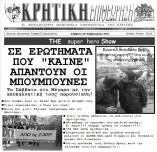 parousiasi_2011_krhtikh_epitheorhsh