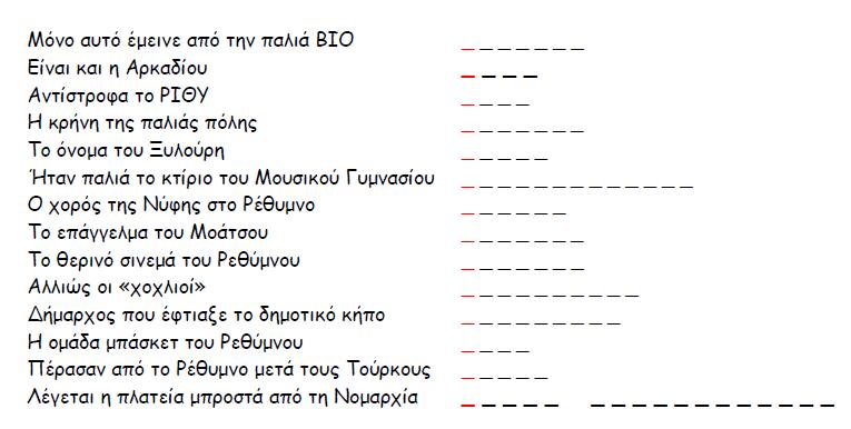 11o_paidiko_grifos_fournos_gasparis