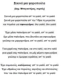 11o_paidiko_grifos_kalimnos_arampatzoglou