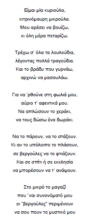 11o_paidiko_grifos_kiropolio_melissa