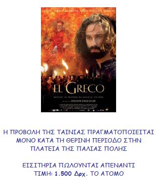 11o_paidiko_grifos_xrisoxoio_el_grekou_palaiologou