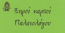 12o paidiko ksiroi_karpoi