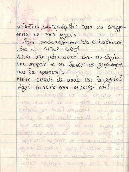 15_paidiko_kinigi_2012_biblio2