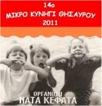 nata-kefata-paidiko-2011