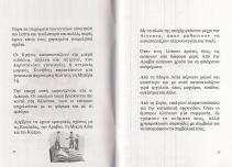 paidiko_2004_biblio11