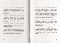 paidiko_2004_biblio12