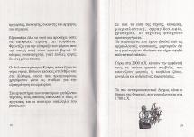 paidiko_2004_biblio14