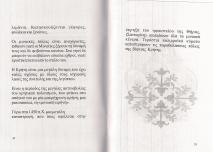 paidiko_2004_biblio17