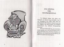 paidiko_2004_biblio18