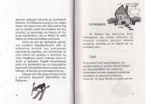 paidiko_2004_biblio24