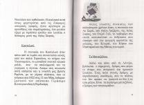 paidiko_2004_biblio27