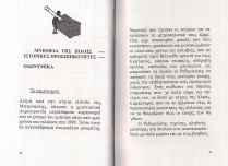 paidiko_2004_biblio29