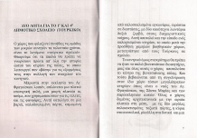 paidiko_2004_biblio3