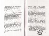 paidiko_2004_biblio30