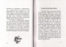 paidiko_2004_biblio32