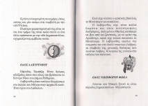 paidiko_2004_biblio34