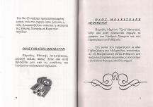 paidiko_2004_biblio35