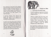 paidiko_2004_biblio7