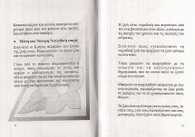paidiko_2004_biblio9